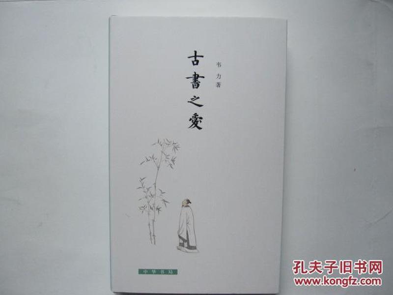 著名人物系列《古书之爱》《 琼琚集》(韦力签名钤印精装)