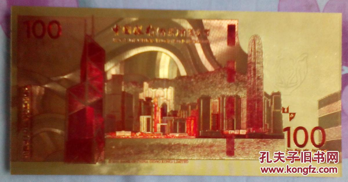 纪念中国银行成立一百周年港币一百元