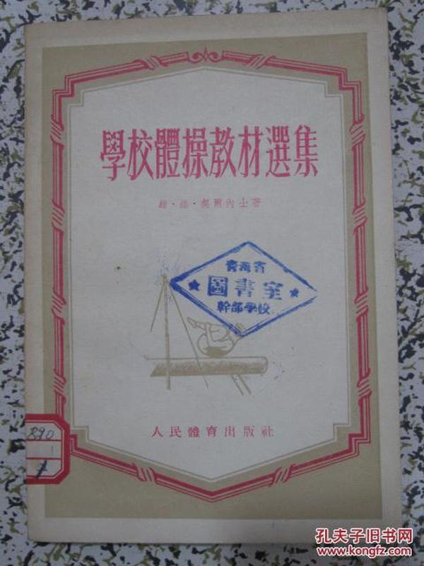 学校体操教材选集 1955年1版2次 人民体育出版社