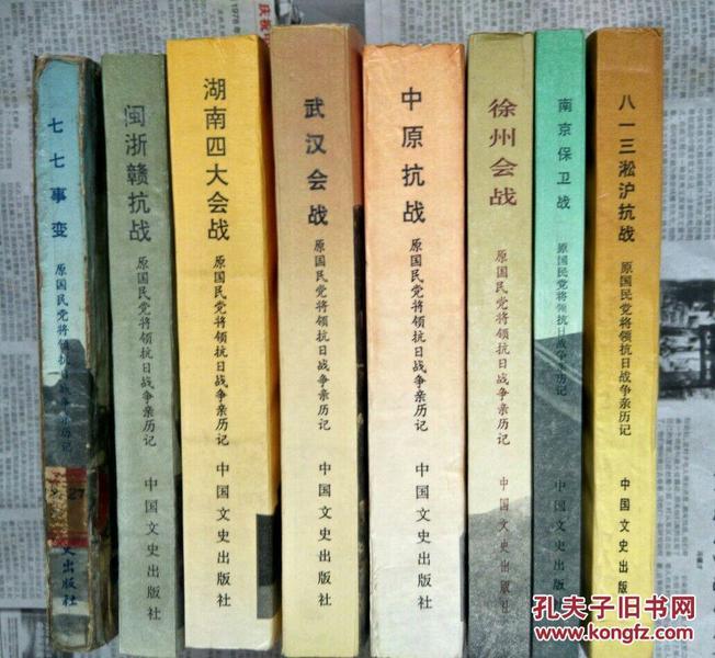 八一三淞沪抗战(八册)(原国民党将领抗日战争亲历记)