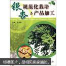 银杏树栽培书籍 种银杏书 种白果书 银杏规范化栽培与产品加工