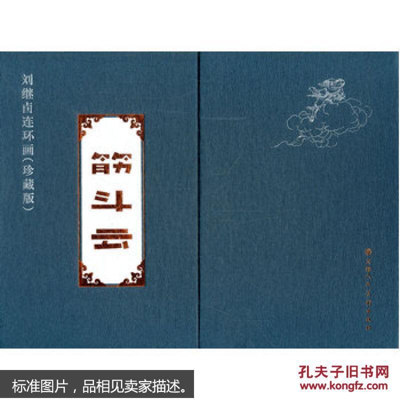 刘继卣连环画(珍藏版):筋斗云(套装共2册)