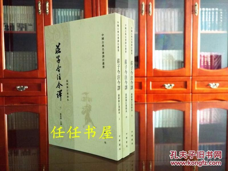 庄子今注今译(全三册)