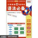 710分新题型:大学英语4级考试语法必备(第7版)