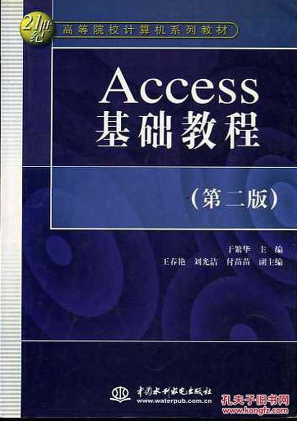 Access基础教程(第二版)——21世纪高等院校计算机系列教材
