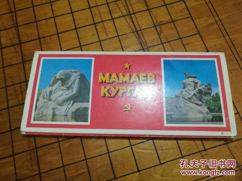 МАМАЕВ КУРГАН 马马耶夫山冈 苏联明信片24张全 1979年