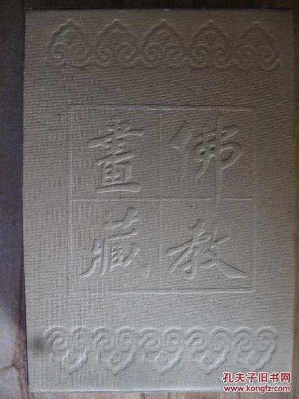 佛教画藏系列丛书:禅部—— 公案 二 上中下