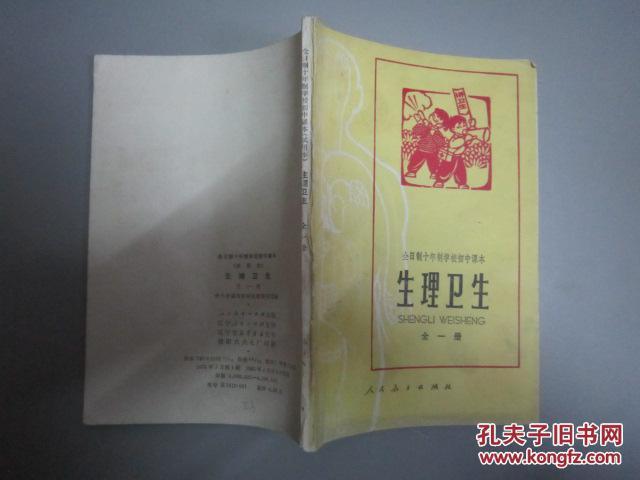 70年代老课本:老版初中生理卫生课本教材教科书全一册 【78年,有笔迹】