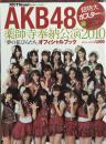 【日文原版】AKB48美少女写真