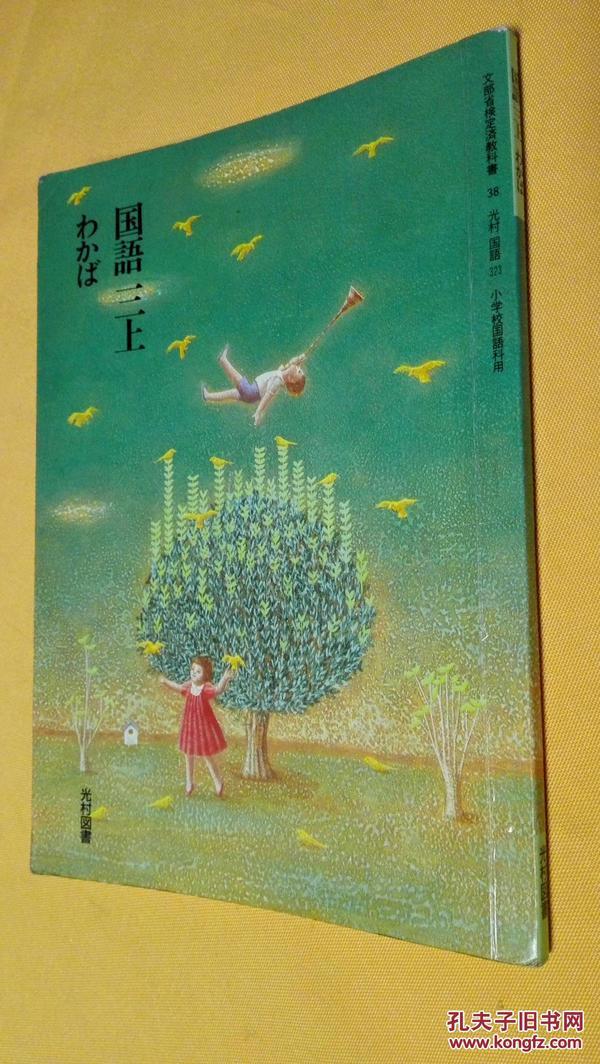 日文原版 彩色插图本 国语三上(文部省 小学校国语科用)