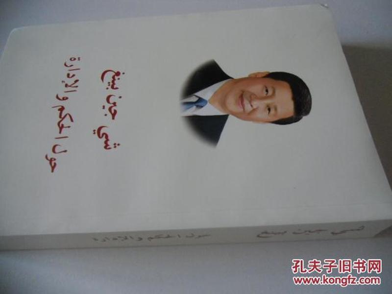 阿拉伯文版      习近 平谈治国理论  见图