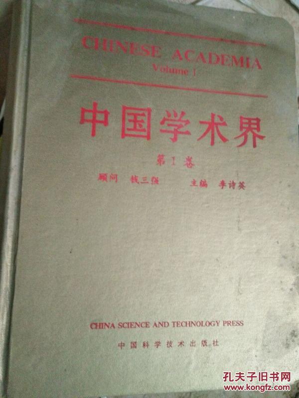 中国学术界第一卷