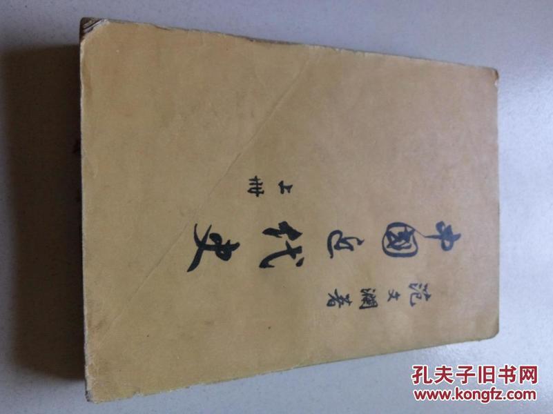 中国近代史(上册)(一版一印)(品相不好)