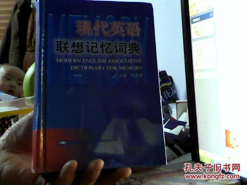 现代英语联想记忆词典(精装,16开%9品)'