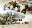 秸秆养牛养羊技术视频,饲料青贮与氨化关键技术图解
