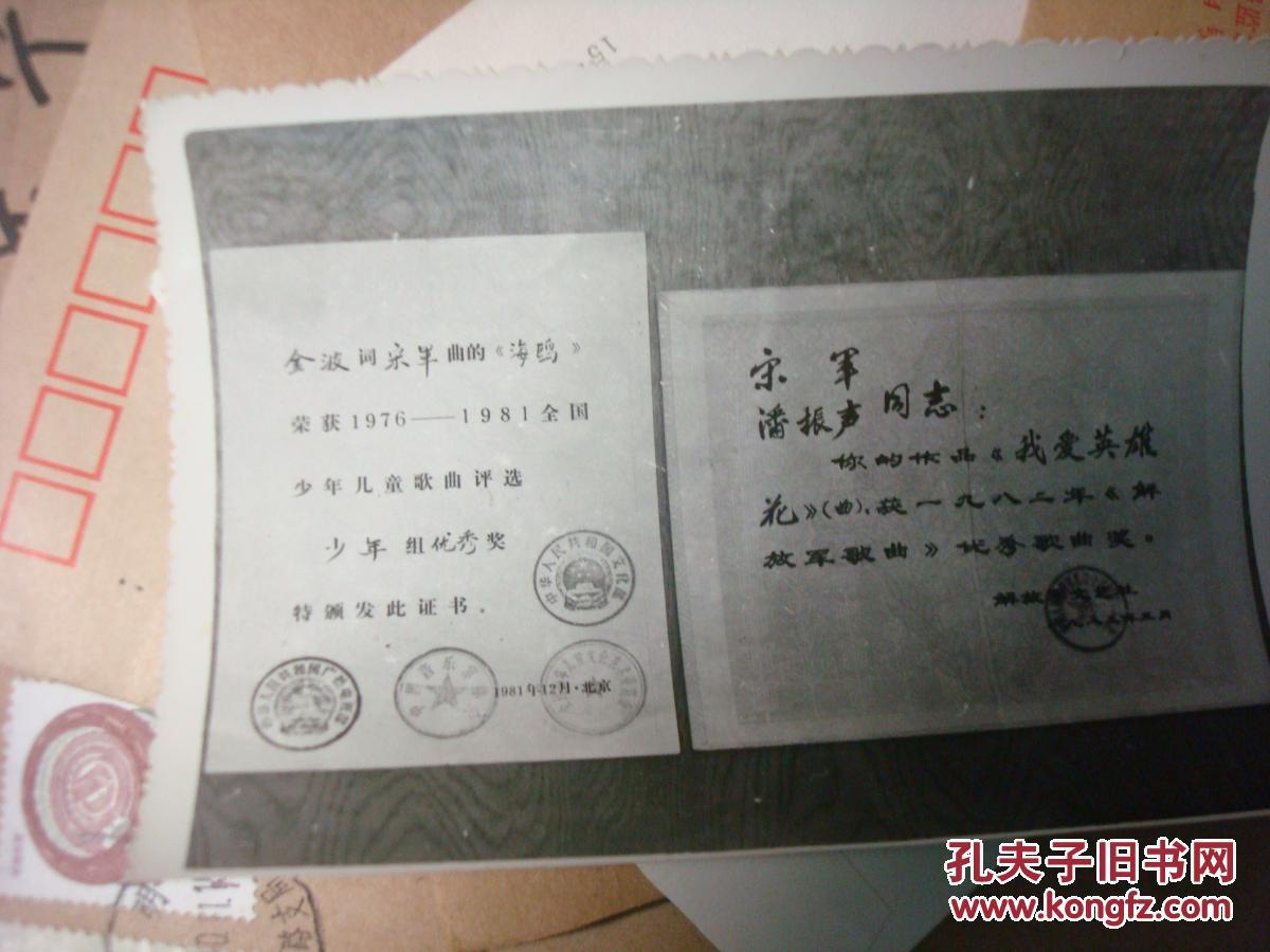 1981年著名的儿童音乐作曲家宋军、潘振声、金波-《海鸥》、《我爱英雄花》-鹤山县