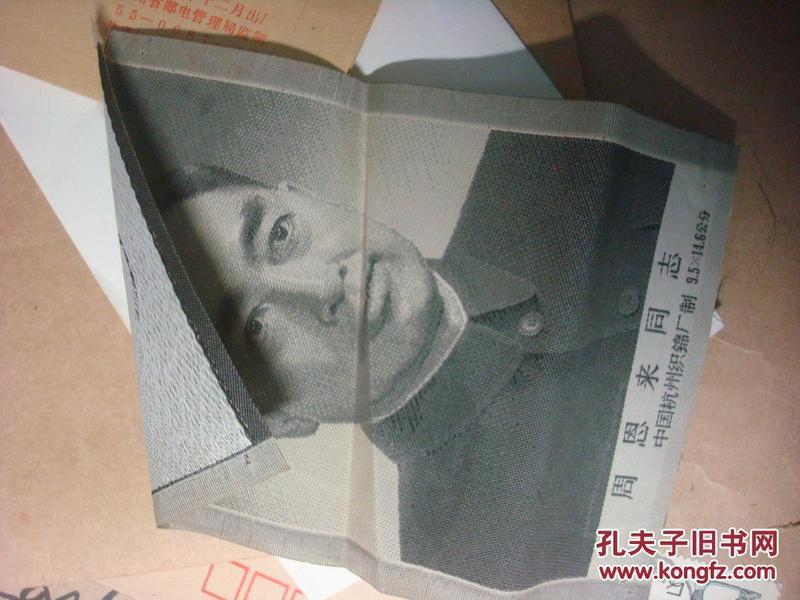 周恩来丝绸像--杭州织锦厂制--