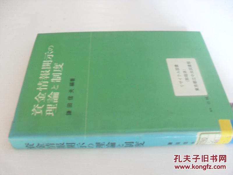 日文原版      资金情报开示の理论と制度 (南山大学経営研究丛书)