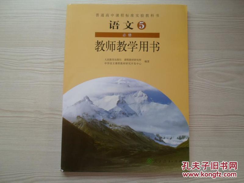 高中语文必修5 教师教学用书
