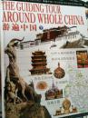 游遍中国上中下