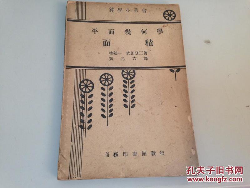 算学小丛书   平面几何学  面积    林鹤一著   1935年版本   稀   见   2L单独