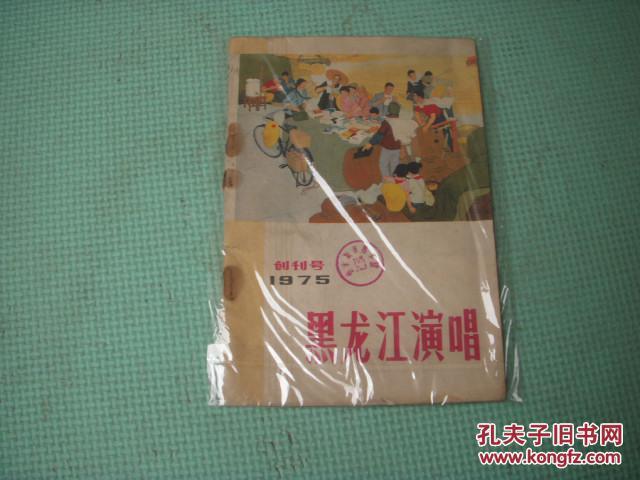 创刊号《黑龙江演唱》1975年