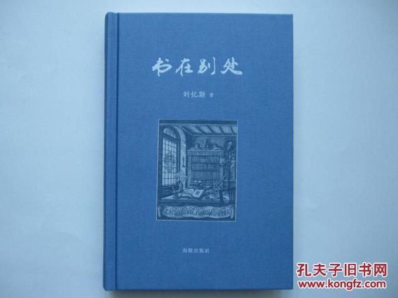 著名作家系列《书在别处》(刘忆斯签名本精装 )