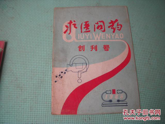创刊号《求医问药》1985年