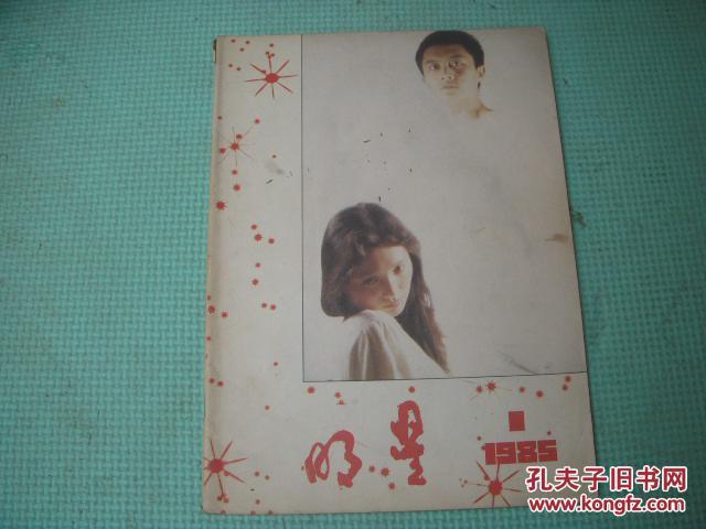 创刊号《明星》1985年