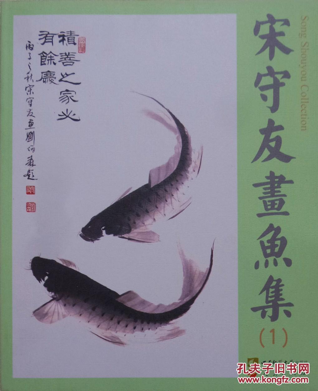 鱼王《宋守友画鱼集》 精装 (包正版),来自唐山皮影戏故乡的守友兄对自由自在的那种淡定从容深人他的骨髓。是他选择了鱼,还是鱼选择了他,一切或许早已是冥冥注定。