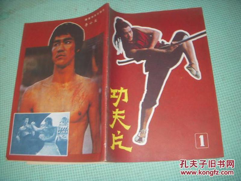 创刊号《功夫片 丛书第一册》1983年 封面李连杰 品佳