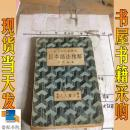 英文法比较研究  日本语法精解
