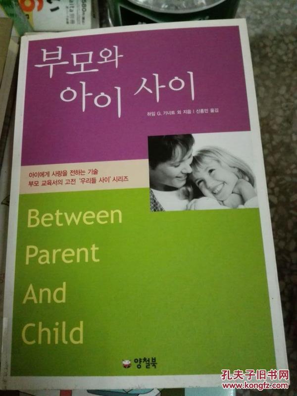 《孩子,把你的手给我》부모와 아이 사이 韩语原版亲子教育/BT