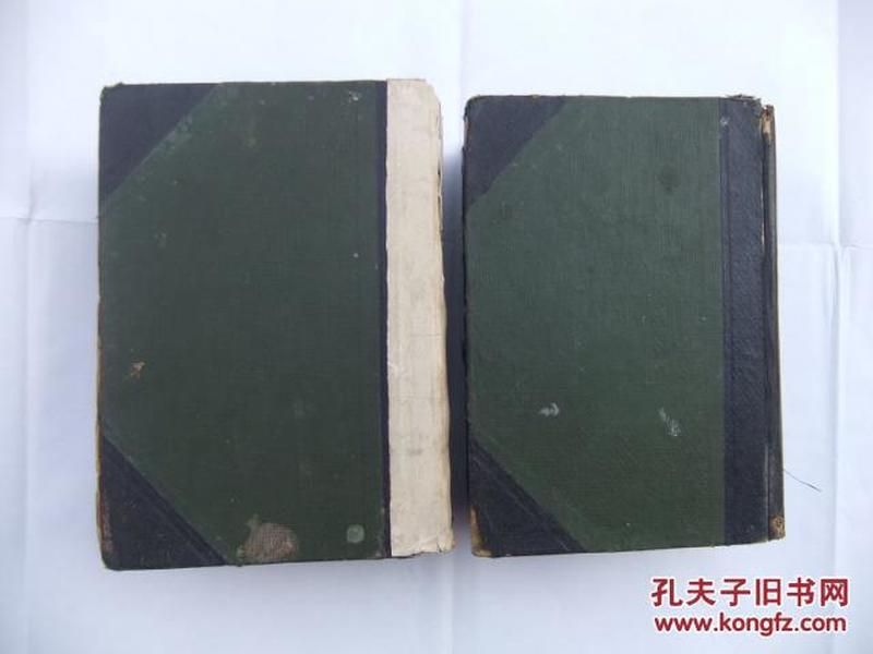 辞通(上下2册全)硬壳精装 民国23年开明书局初版