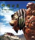 情倾西藏--陈树人摄影集