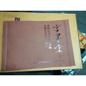 宫墨堂博物馆珍藏历代书画复制艺术精品图录2