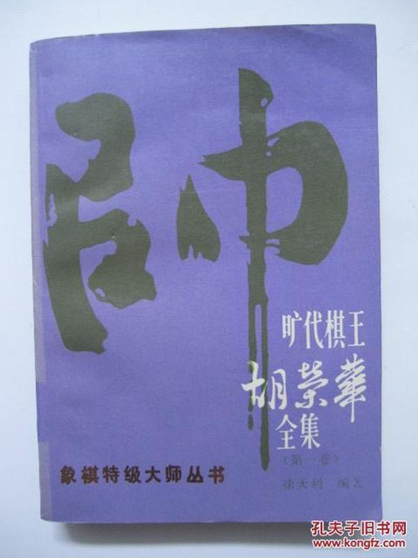 著名人物系列《旷世棋王胡荣华》( 全集)(第一卷,胡荣华签名本1)