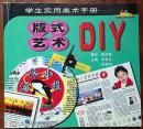 学生实用美术手册:版式艺术DIY