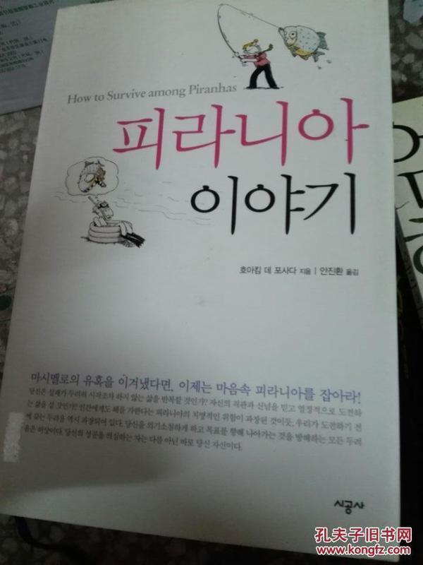 《食人鱼故事》피라니아 이야기 韩语原版生活哲学/BT