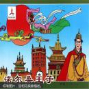 八大藏戏 诺尔桑王子