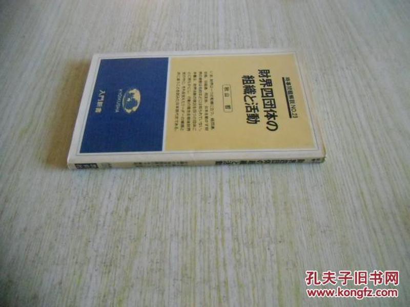 日文原版    财界四団体の组织と活勤