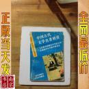 中国古代文学名著欣赏