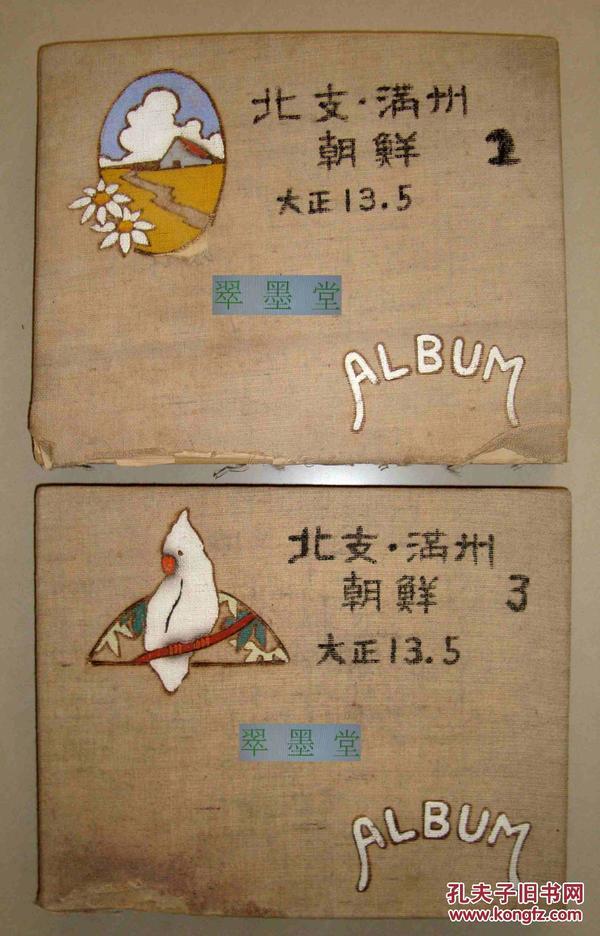 民国时老相册,大正13年(1924)北支满洲朝鲜老相册2册合售,大幅银盐老照片计46张,罕见大尺寸原照,北京天津满洲等地