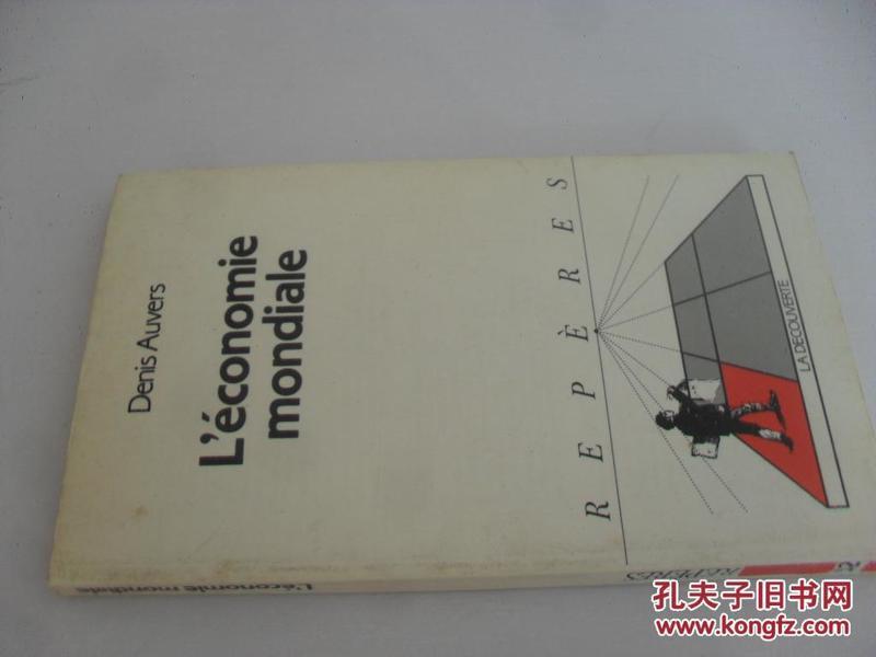 法文原版     léconomie mondiale