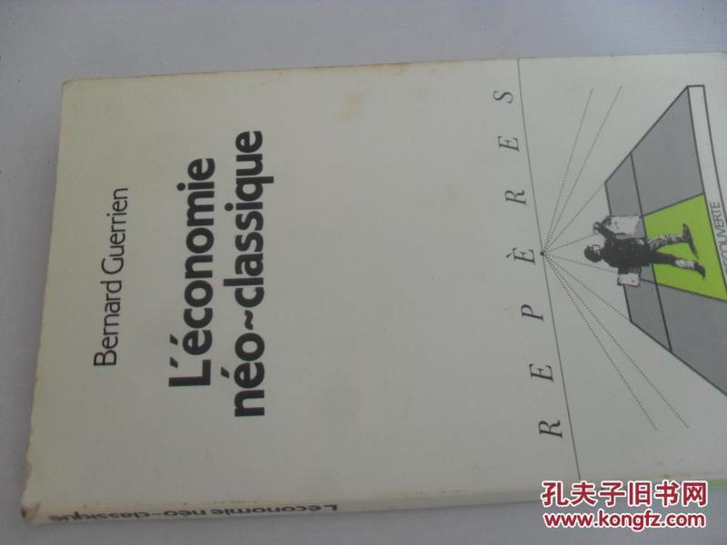 日文原版     Léconomie néo-classique