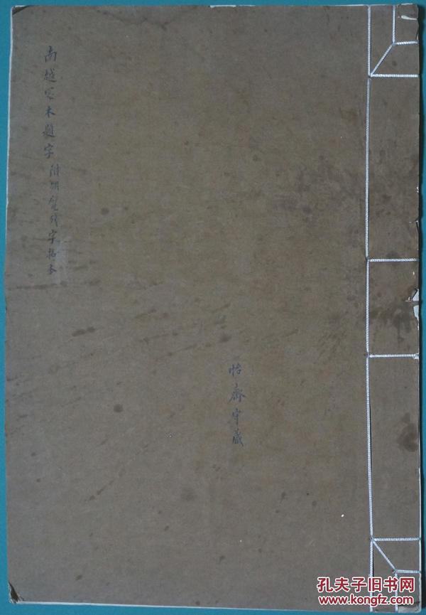 南越冢墓题字附南越残壁十二品---珂罗版