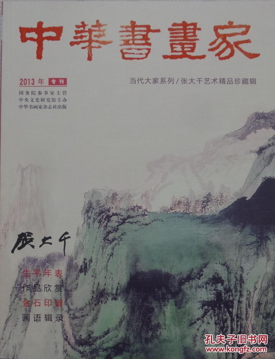 独家特供,《中华书画家---当代大家系列张大千艺术精品珍藏辑》(2013年专刊),具有收藏和参考价值。。