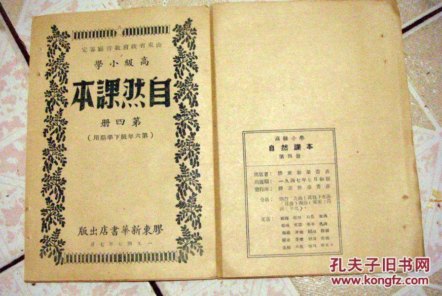 高级小学 自然课本第四册 的封面  【很新的没有内文  1947年胶东解放区的课本封面 【请看照片