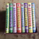 新编小学生词典系列彩色版(全八册 书名见图)