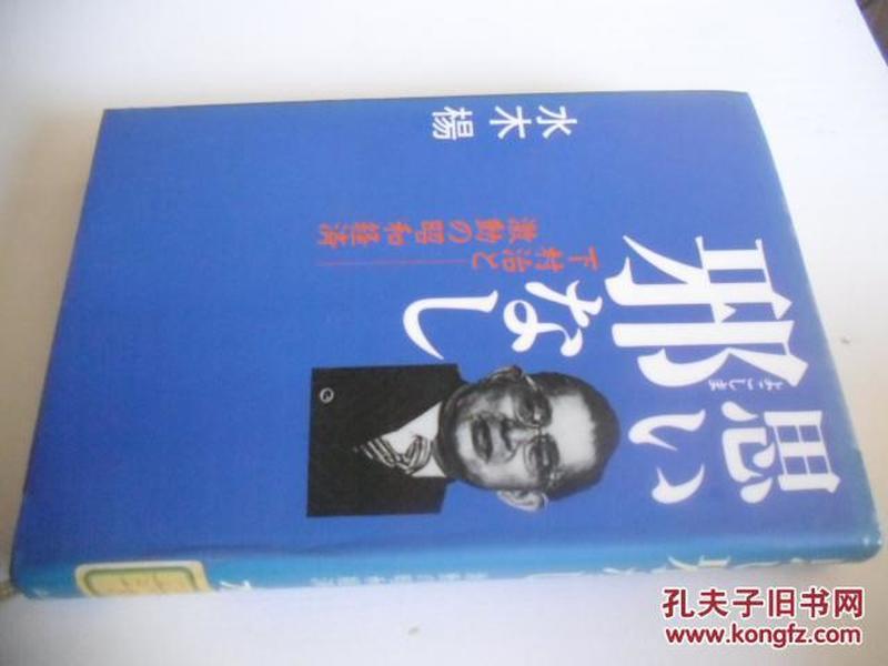 日文原版     思い邪なし―下村治と激动の昭和経済